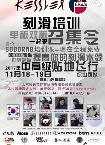 韩国EXO代言的瑞士滑雪大牌Kessler来中国了