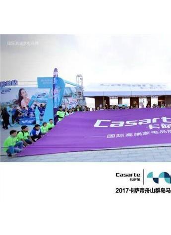 卡萨帝携手舟山马拉松升级社群交互力量