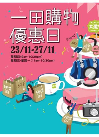 香港旺角MOKO新世纪广场【Thankful Fest感谢祭】盛大开启