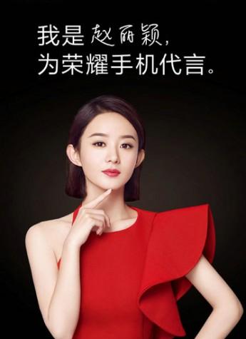 """荣耀手机宣布""""国民女神""""赵丽颖成为品牌首位女性代言人"""