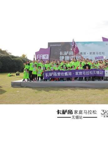 """爱在蠡湖 卡萨帝家庭马拉松万人参与共建""""健康中国"""""""