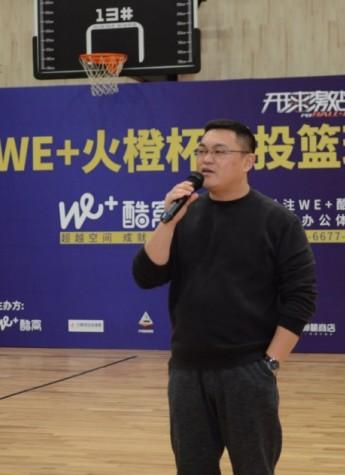 """WE+火橙杯""创投篮球赛在沪开战"