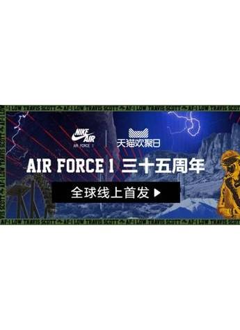 Nike天猫欢聚日限量首发AF1 再掀潮流风暴