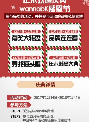 韩国时尚集团官方新浪微博wannabK,年末有奖活动多彩又多喜!