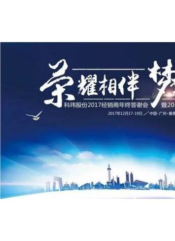 华桑2017经销商年终答谢会暨2018战略规划高峰论坛圆满落幕