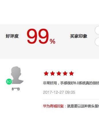 年度压轴之作不负众望,华为畅享7S开售一周表现抢眼