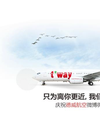 德威航空Tway Air開通微博,讓你暢游韓國盡享優惠