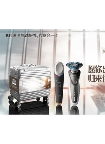 甄选好礼,心意盒一:飞利浦男士理容推出全新礼盒套装