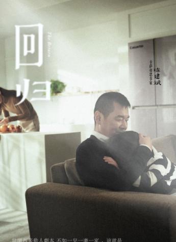 陈建斌把2018荧幕首秀给了卡萨帝