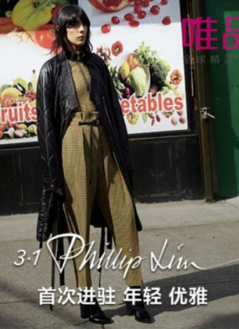3.1 PHILLIP LIM入驻唯品会 用设计理念传递另一种时尚观