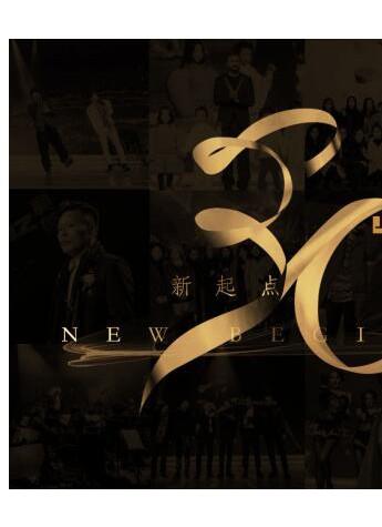 利郎30周年盛典 新起点再起航