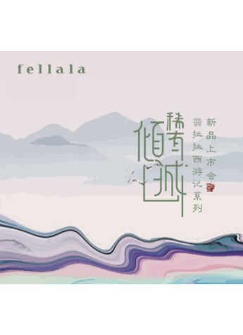 fellala 2018西游记新品发布会:遇见稀有倾城的你