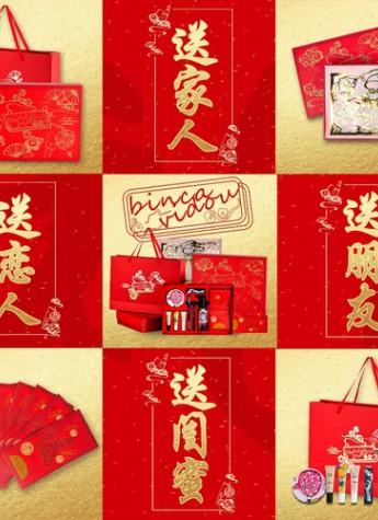 卞卡美妆,春节遇上西方情人节——新春焕彩,妆满爱
