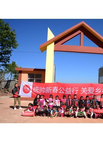 单向捐助不如身体力行,统帅送山区儿童进幼儿班