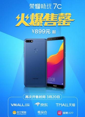 旗舰级功能加持 899元起荣耀畅玩7C火爆售罄
