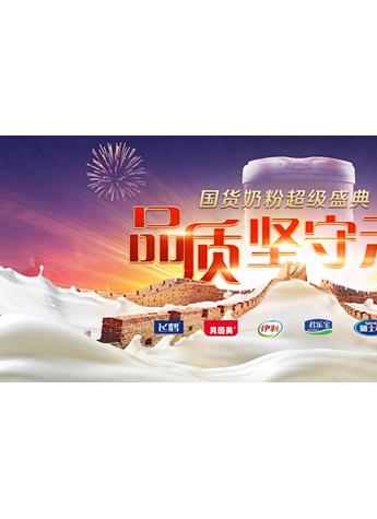国货奶粉全面崛起,金领冠呼吁全行业用品质坚守未来