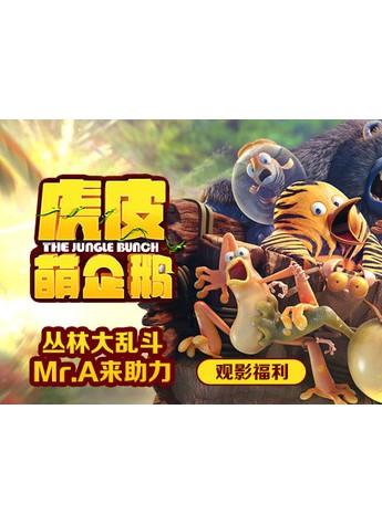 《虎皮萌企鹅》电影票免费送 和Mr.A一起去二次元丛林冒险