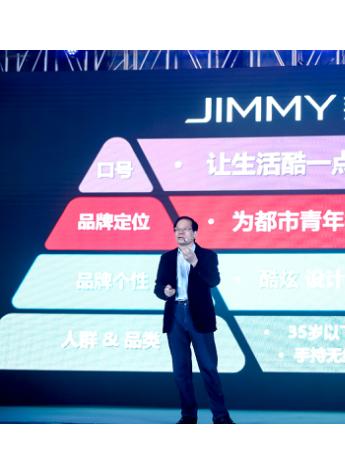 莱克发布全新品牌JIMMY莱克吉米 创新科技让生活更炫酷