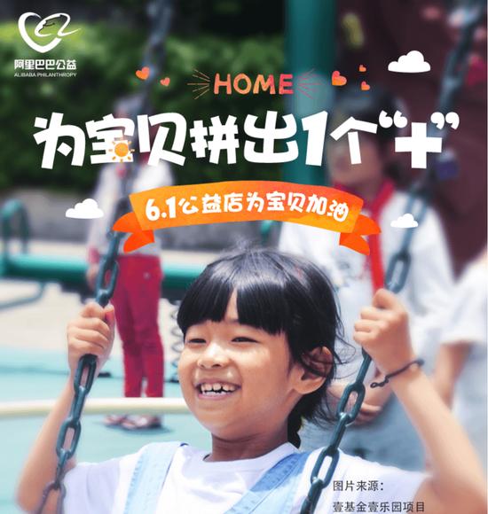海清、周冬雨等五明星携手阿里公益,儿童节为助童公益项目打call