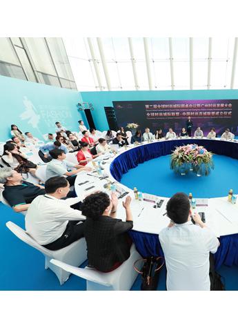 全球城市广州握手 时尚科技创造未来 ——广州召开第二届全球时尚城际圆桌会议