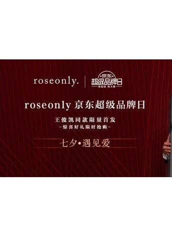 8.13 roseonly京东超级品牌日 解锁七夕爱礼清单!