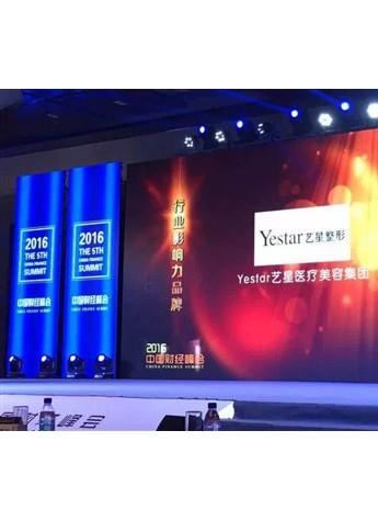 【连续3届出席中国财经峰会】致敬时代驱动力,艺星:安全先行责任塑美