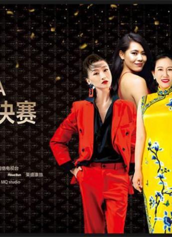 2018 HOT MAMA 国际辣妈中国区总决赛颁奖盛典完美谢幕