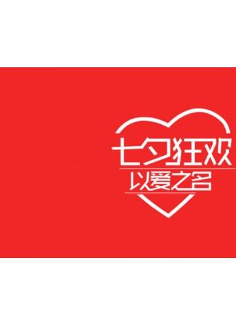 2018送男朋友七夕情人节礼物 男士专用护肤品爱宝1314