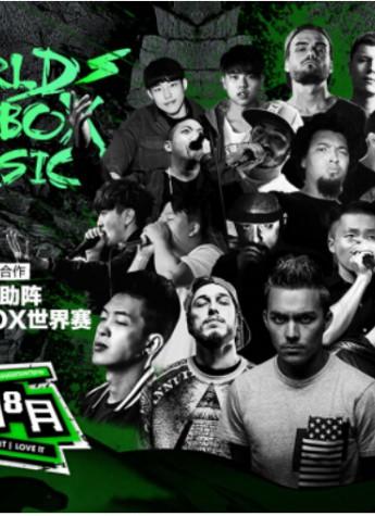 2018中国BEATBOX世界赛圆满结束,GENANX闪电潮牌为赛事提