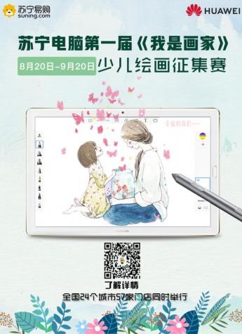"""华为平板M5 Pro携手苏宁送福利 选拔绘画""""小天才"""""""