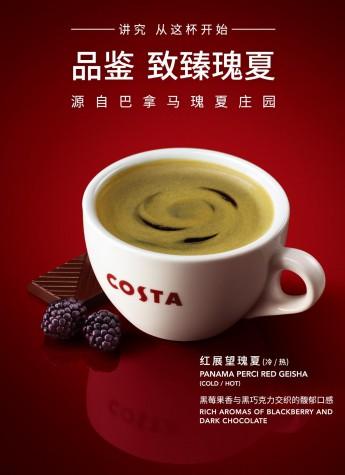 COSTA COFFEE :以实力定义讲究生活的品质之选