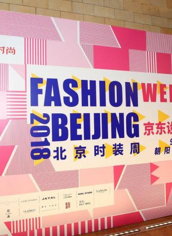 京东时尚与北京时装周达成深度合作