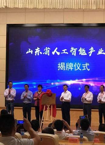 山东省人工智能产业联盟成立 海尔当选首届理事长单位