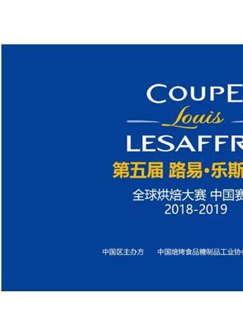 第五届 路易•乐斯福杯全球烘焙大赛中国赛区发布会盛大启幕!