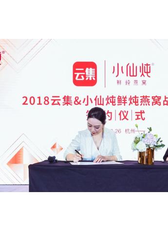 小仙炖引爆社交电商平台,携手云集召开战略合作签约发布会