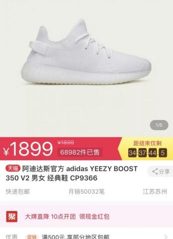 阿迪要靠椰子鞋与耐克争夺中国市场?天猫1.5小时售出5万双
