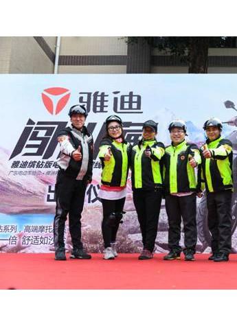 一起闯川藏!雅迪缤钻版电动车川藏线极限骑行活动正式发车