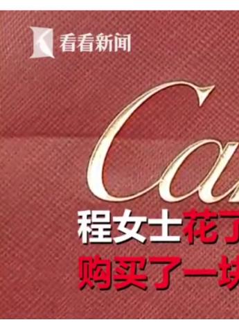 卡地亚(Cartier)手表质量服务堪忧! 3天居然慢5个小时!
