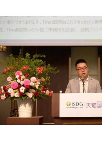重磅丨天猫国际健康节,天猫与日本国民级保健品牌iSDG达成战略合作