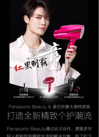 深耕年轻消费趋势 Panasonic Beauty打造全新精致个护潮流