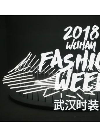 超级城市名片的诞生:2018武汉时装周盛大开幕!