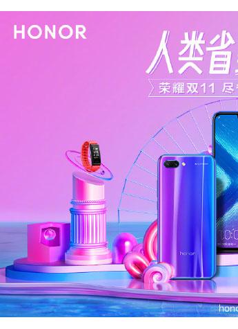 荣耀手机正式启动双11 发布人类省美计划