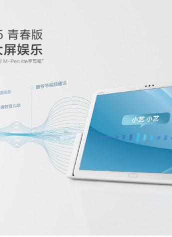 开启智能语音新时代 华为平板M5青春版预售开启