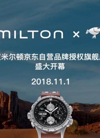 11.11全球好物节盛大开启,汉米尔顿正式入驻京东