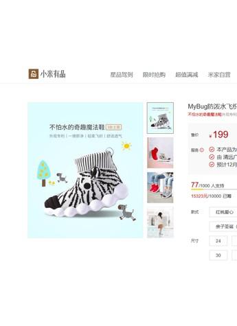 MyBug黑科技童鞋小米有品众筹上线_时尚资讯