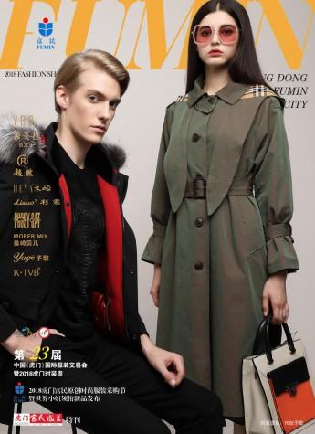 2018虎门富民原创时尚服装采购节