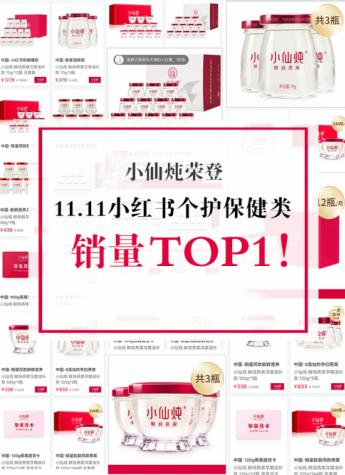 小仙炖鲜炖燕窝摘得2018双11小红书个护保健类销量Top1,成现代年轻人滋补首选