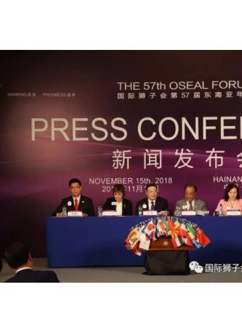 周六福受邀参加国际狮子会东南亚年会新闻发布会