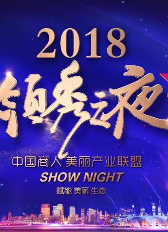 """""""2018领秀之夜""""定制杭城女性美丽名片"""