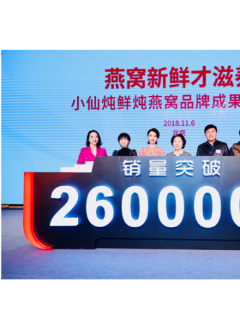 小仙炖加入央广中国品牌联盟,双11销售额同比增长400%